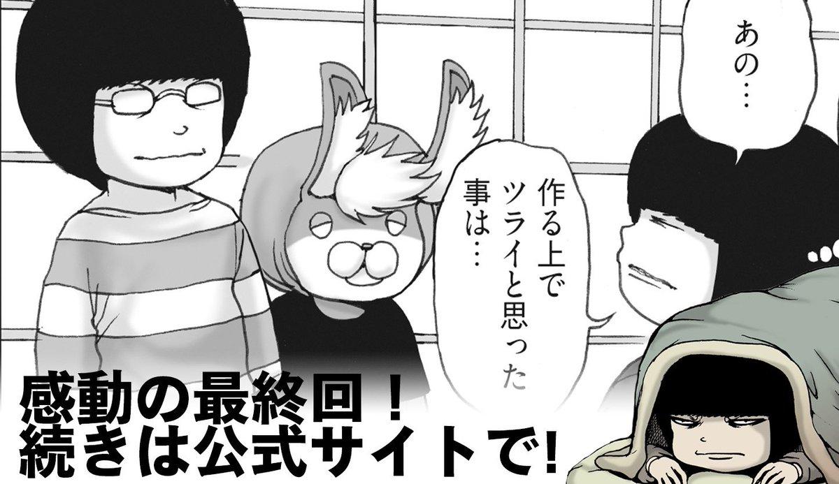 押切蓮介の実録コミック!オーデ...