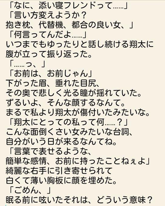 夢 渡辺 小説 翔太
