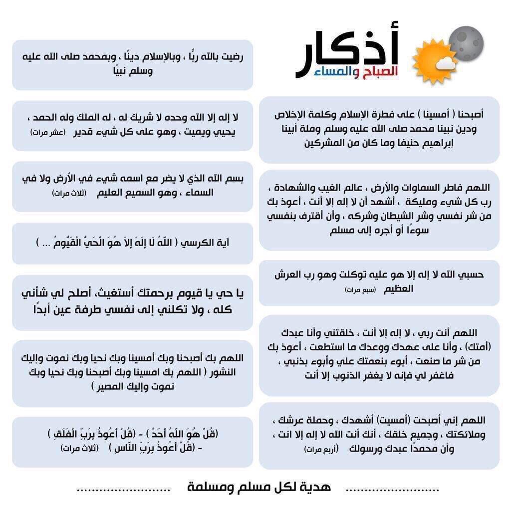 """سلطان راشد on Twitter: """"📍نصيحة أخويه .. حافظوا على أذكار الصباح ..."""