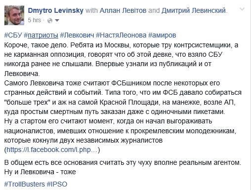 СБУ держит в СИЗО проукраинскую активистку из России Анастасию Леонову, - журналист - Цензор.НЕТ 8925