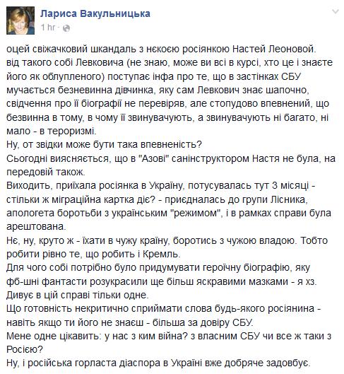 СБУ держит в СИЗО проукраинскую активистку из России Анастасию Леонову, - журналист - Цензор.НЕТ 1284