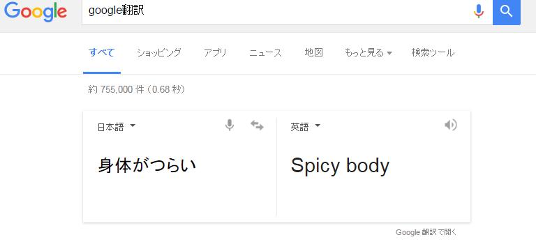 漢字だから「からい」と読まれたんだと思っていた時代もありました。 https://t.co/ig4G7egVDn