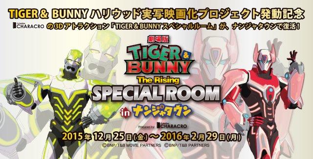 【詳細決定】「劇場版TIGER & BUNNY-The Rising-スペシャルルームinナンジャタウン」1/18~1/31のチケットは1/11の昼12時より販売開始!詳細はコチラから→
