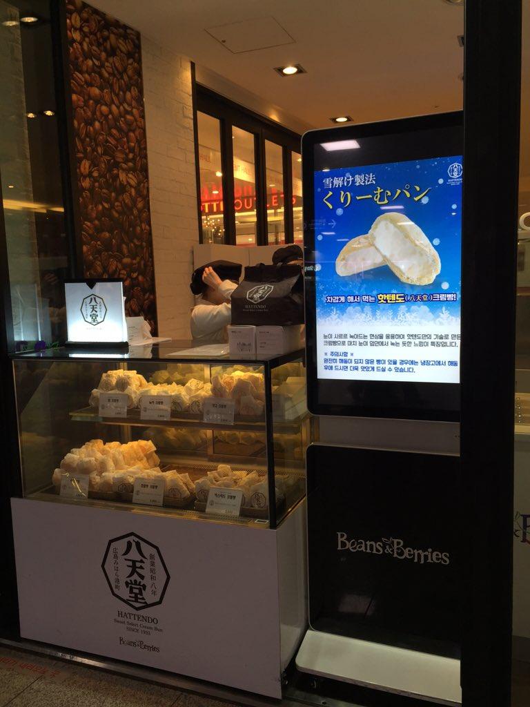 서울역 1층에 있는 빈즈 앤 베리에서 핫텐도와 제휴해서 크림빵을 팔기 시작..!!!!! 진짜 오랜만에.. 그것도 한국에서 먹어보게 될 줄은...ㄷㄷ.. https://t.co/FxBEwEcEax