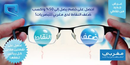 c0f4f0c22 «موبايلي» و«مغربي للبصريات» تمنحان المشتركين ضعف رصيد النقاط وخصم يصل إلى  50% - البوابة الرقمية ADSLGATE