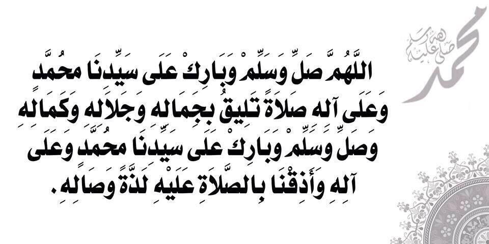 Image result for اللهم صل على طب القلوب ودواءها