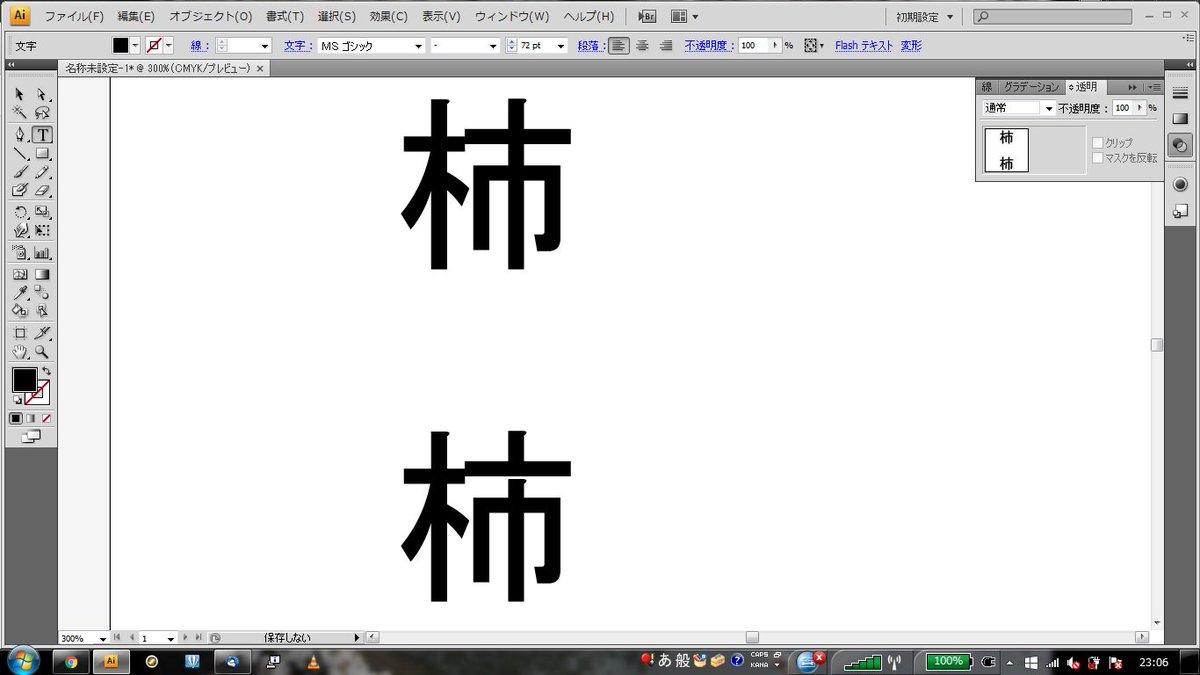 うわーうわー 本当に「こけら」と「かき」は違う漢字だー (やってみて納得)  今まで「かき」を離して書いてなかったよ。 https://t.co/vGX6w9iTYg