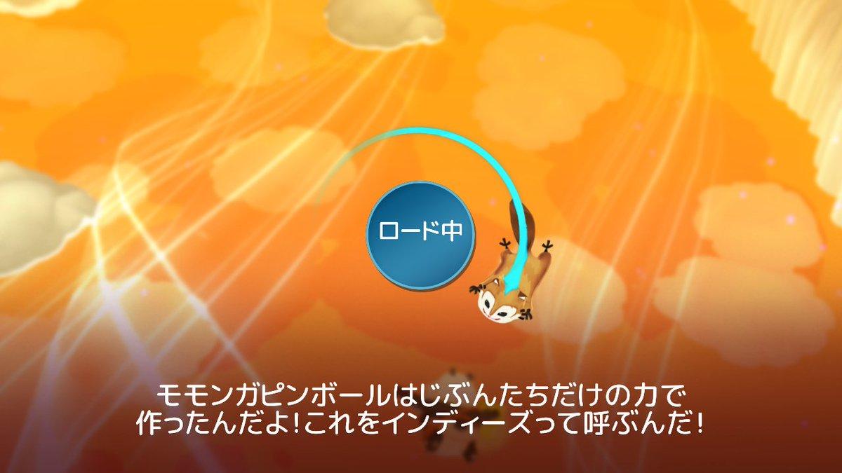 インディーズとは何か教えてくれるロード画面 #WiiU https://t.co/zwxnTercB3