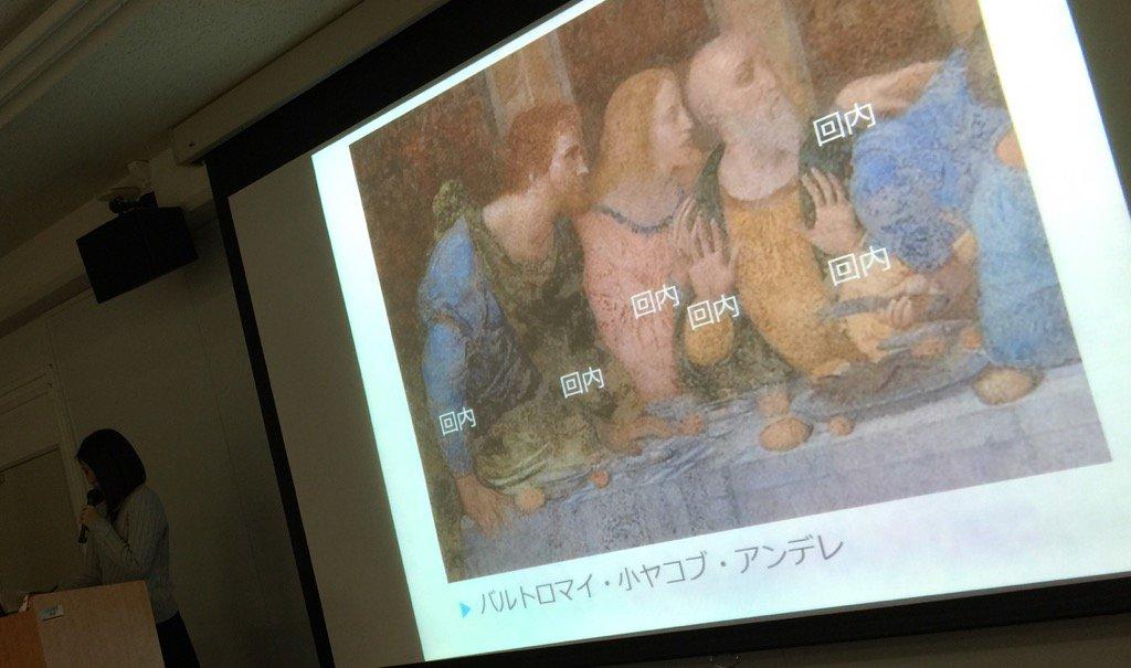 ダ・ヴィンチの「最後の晩餐」、向かって左にいる六人全員の腕が、手首を内側に回した「回内」で、右の六人全員は逆に「回外」で、しかもキリストの左右の腕もそれに合致、という驚くべき統一感、を指摘した植村亜美さん発表(日本美術解剖学会で)。