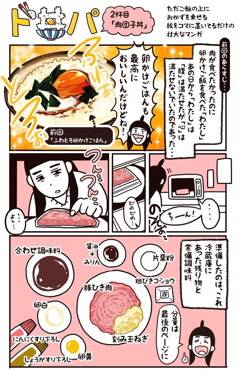 不定期連載 「ド丼パ!」 二杯目▶︎甘辛タレの肉団子丼