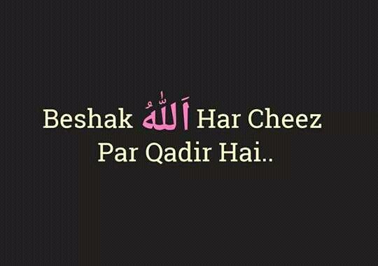 Image result for beshak Allah