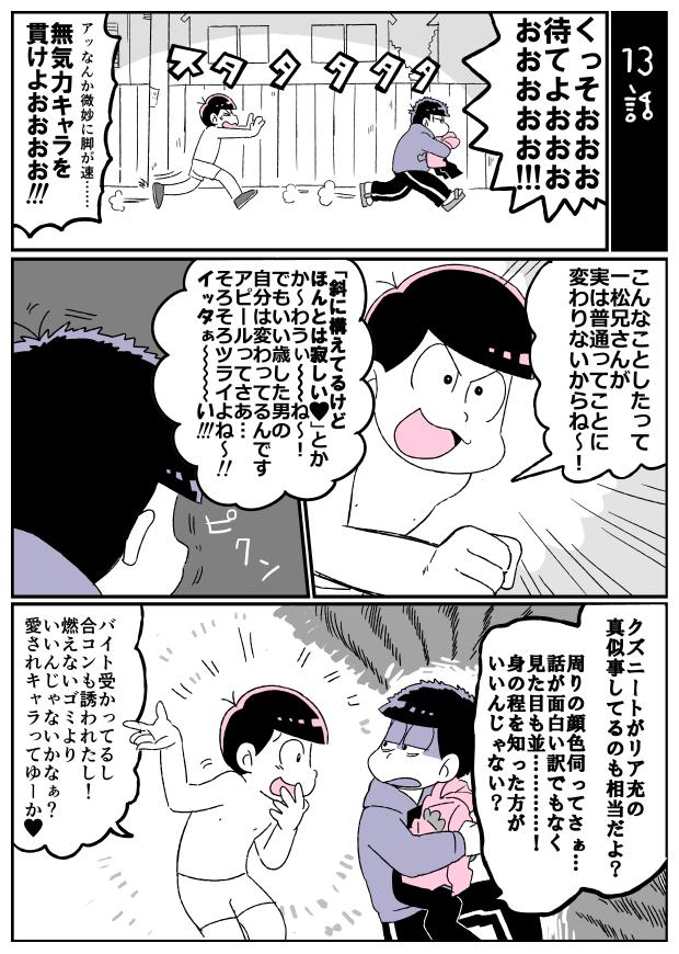 【13話】末弟 vs 四男のまんが