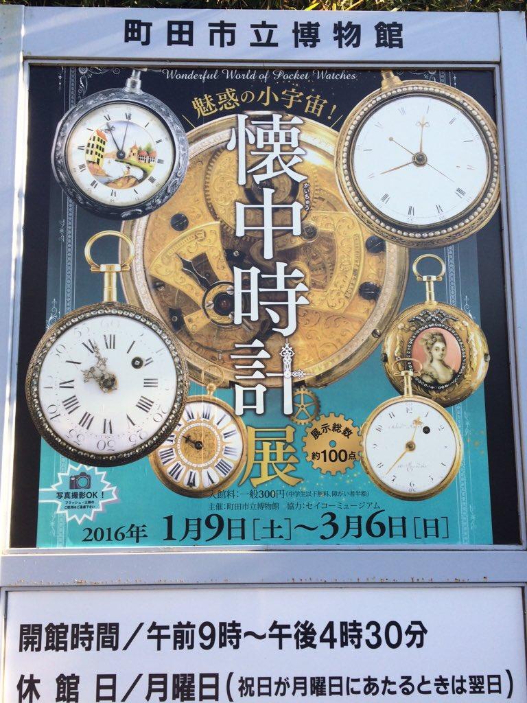 町田市立博物館「懐中時計展」。時計は好きだ。あの小さな空間に精巧で精密な物体がギッシリ詰まっていると想うと、ゾクッとさえする。見えない内部は精密さと、機械的にルビーを必要とするところが相まって、装飾以上の美しささえも造っている。