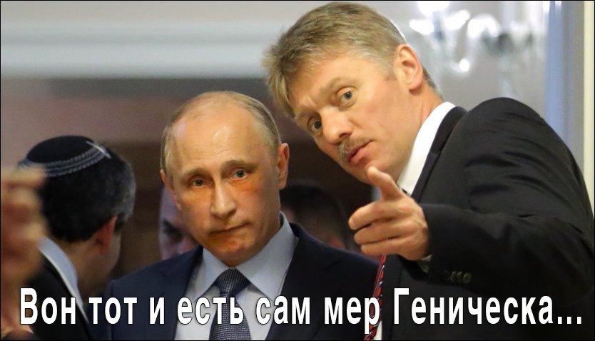 Мэр Геническа просит власти поспособствовать возврату газа из Глебовского хранилища в оккупированном Крыму - Цензор.НЕТ 1170