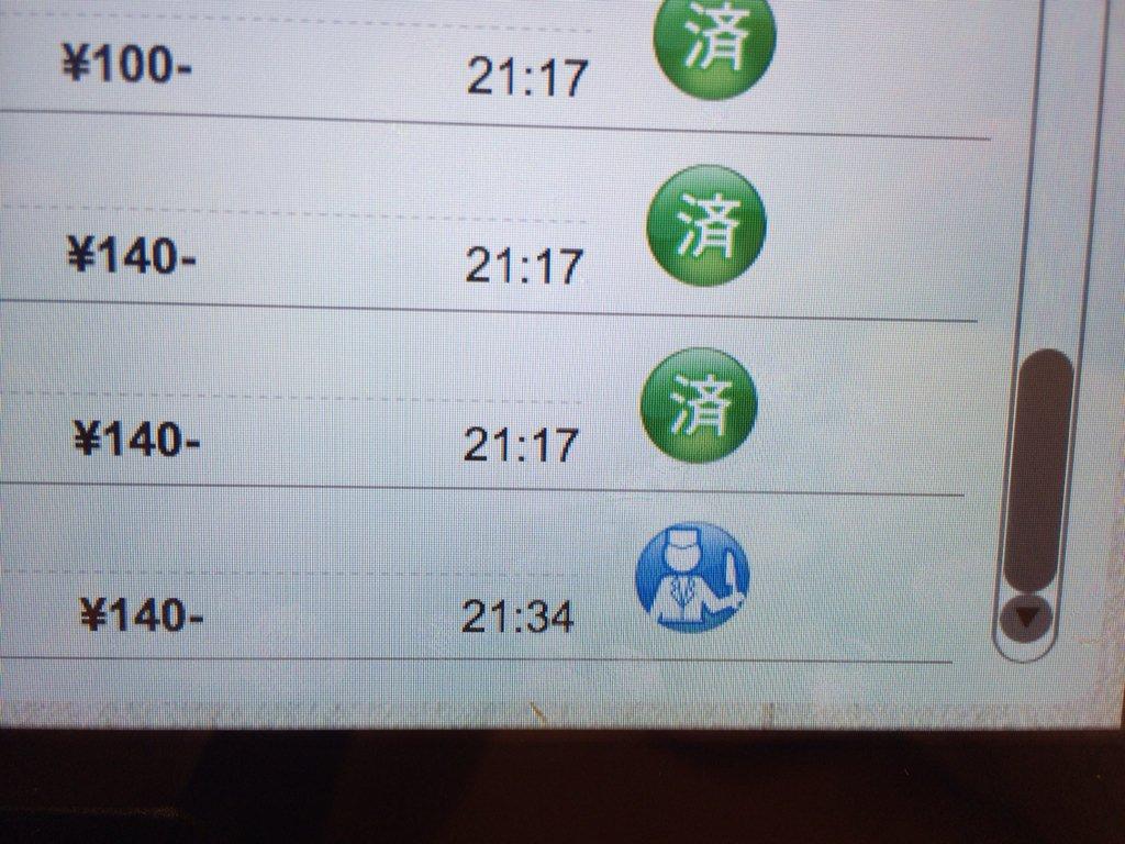 昨日回転寿司でラストオーダー過ぎてるの気づかないで注文したらギリギリ端末に認識されたんだけど、注文の横にこのマークついてて「今からお前を殺しにいく」かと思った