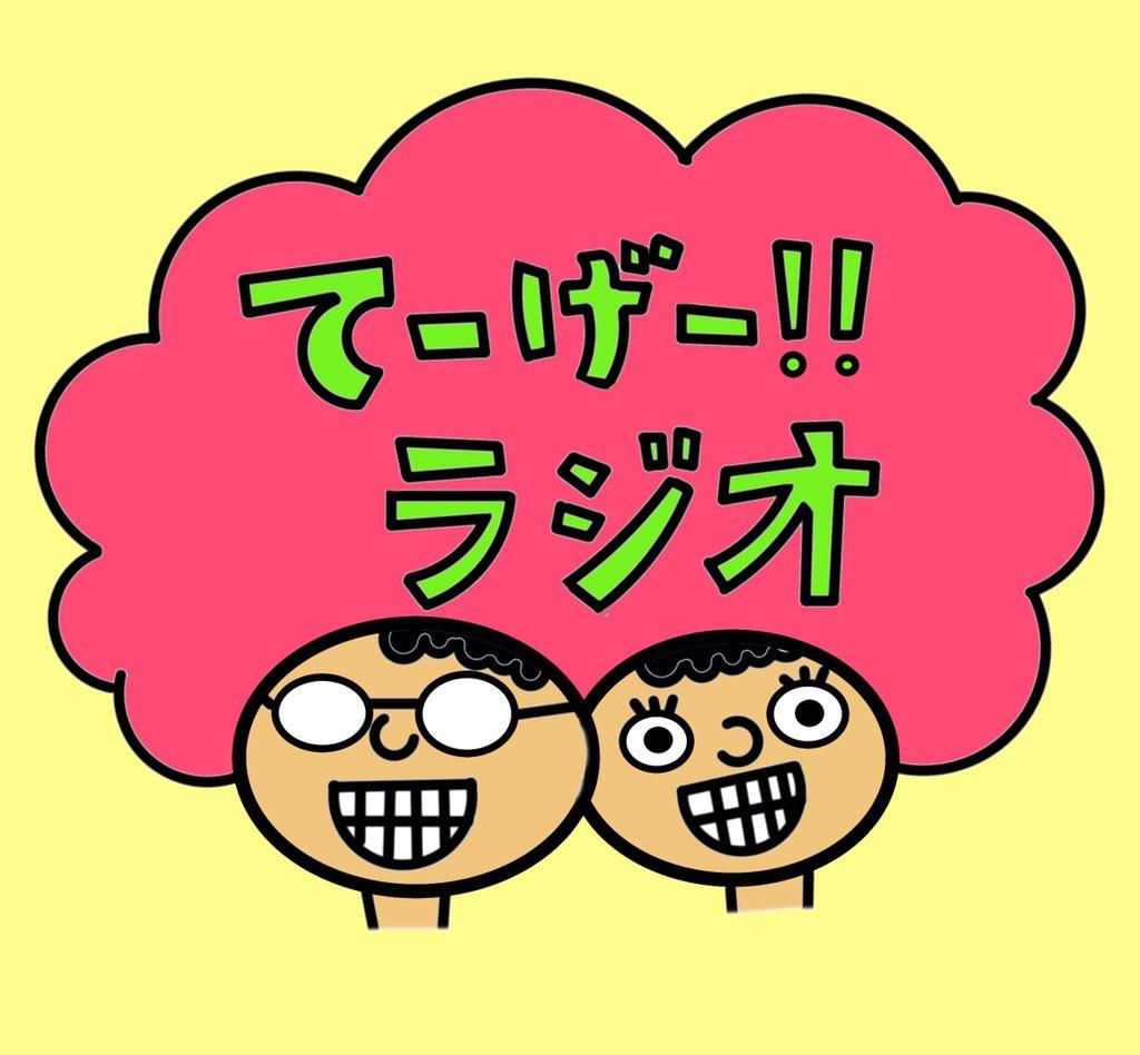 てーげー!!Radio