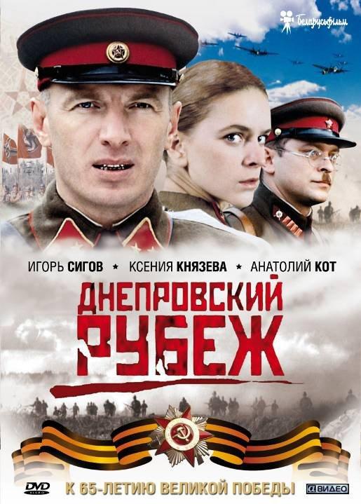 Фильм днепровский рубеж скачать