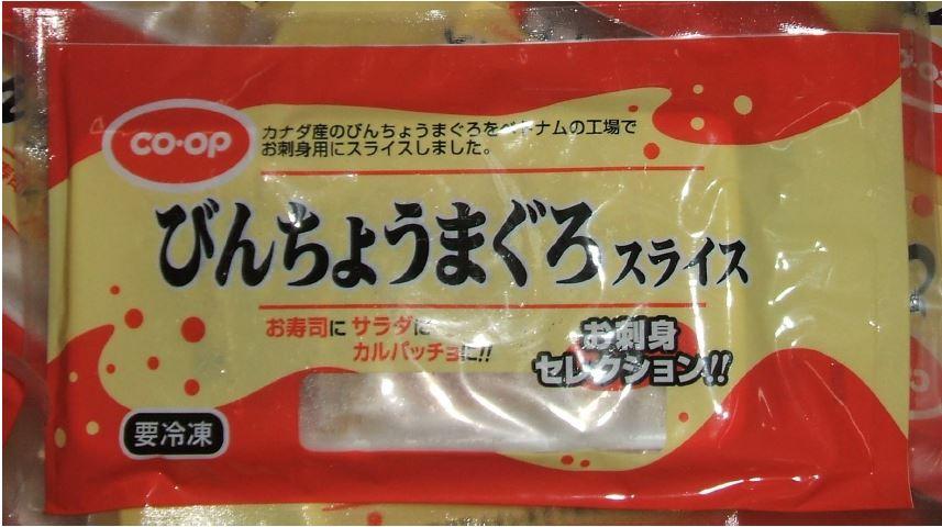 【注意】産業廃棄物処理業者により不正転売された「びんちょうまぐろスライス」が確認されました。問題となる商品には賞味期限の刻印がありませんので、絶対に喫食しないでください!詳しくはこちら→https://t.co/ojA2dMFf5j https://t.co/G4w0l1VR7f