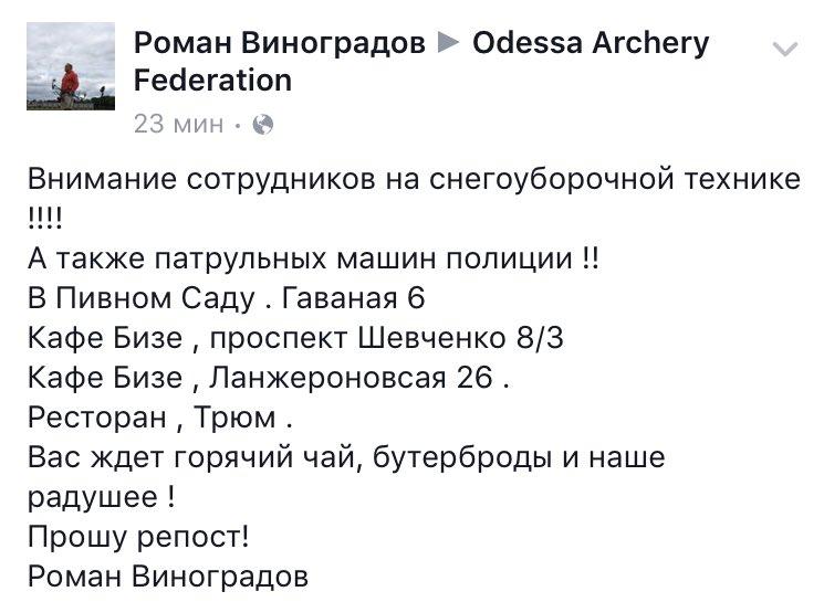 Армейская гусеничная техника привлечена к расчистке дорог на Одесчине, - Саакашвили - Цензор.НЕТ 5478