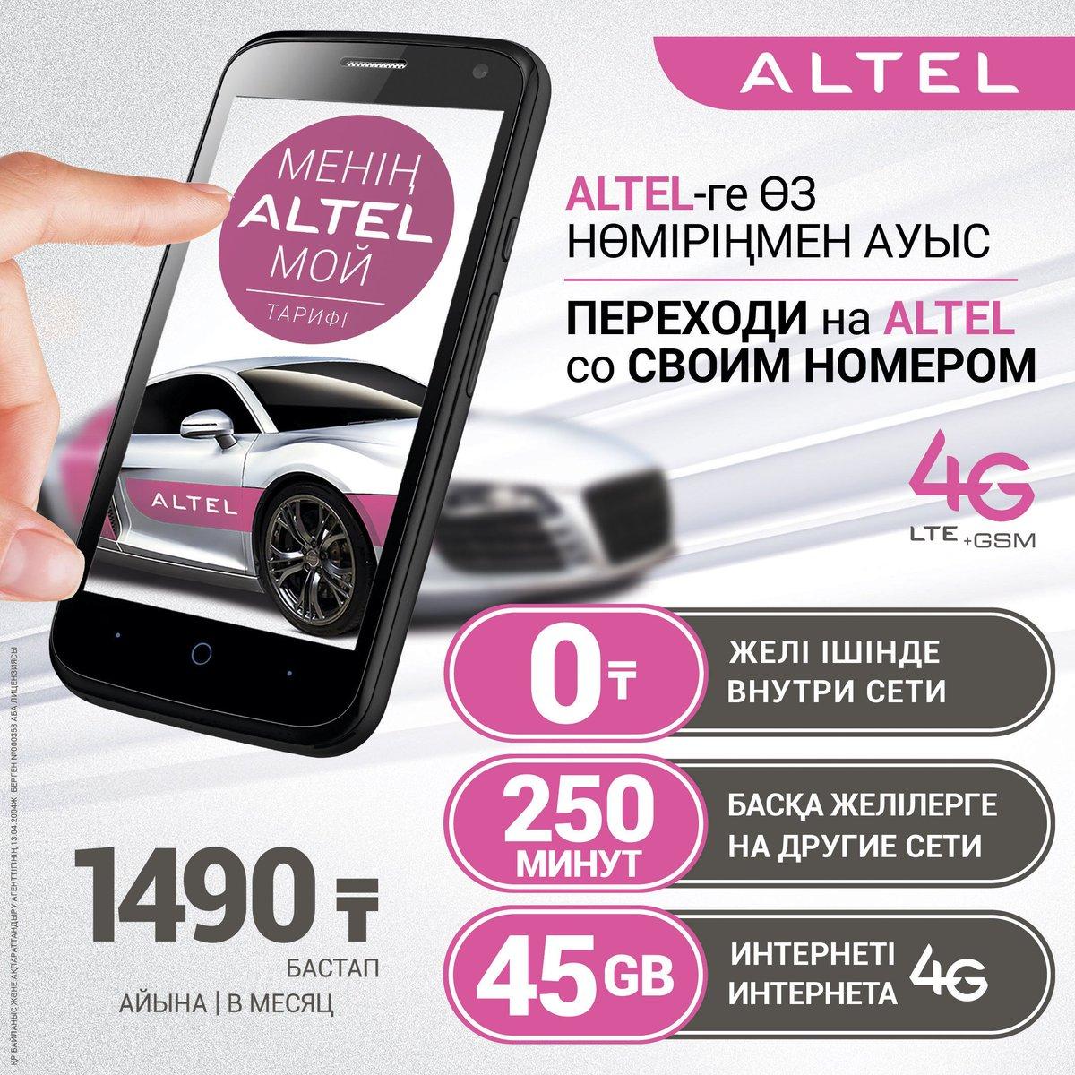 Www алтел 4g kz