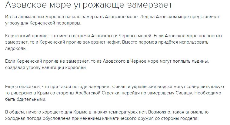 Пограничники зафиксировали полет российского самолета вдоль админграницы с оккупированным Крымом - Цензор.НЕТ 311