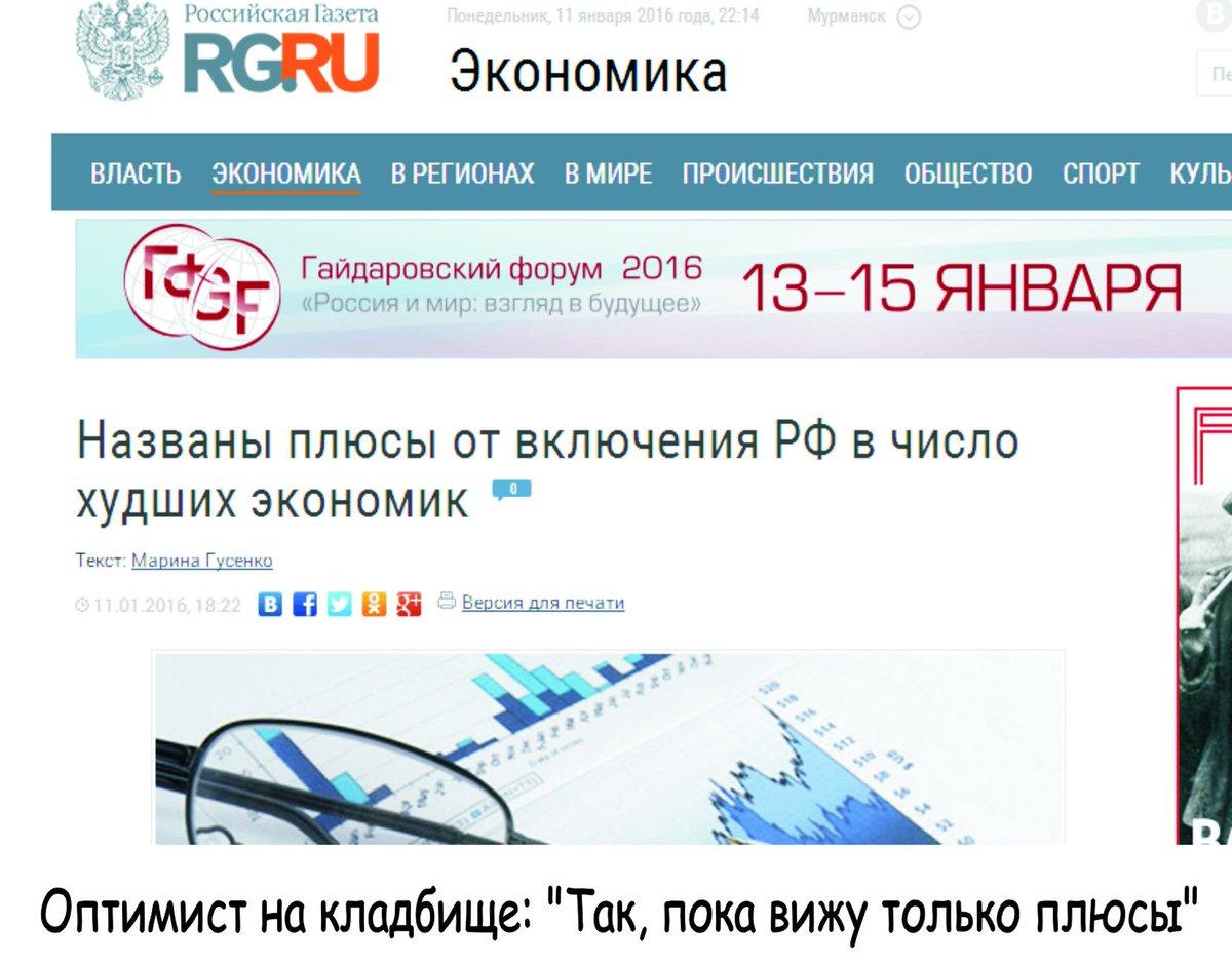 Рубль может потерять еще 10-15%, - главный экономист ЕБРР Гуриев - Цензор.НЕТ 6142