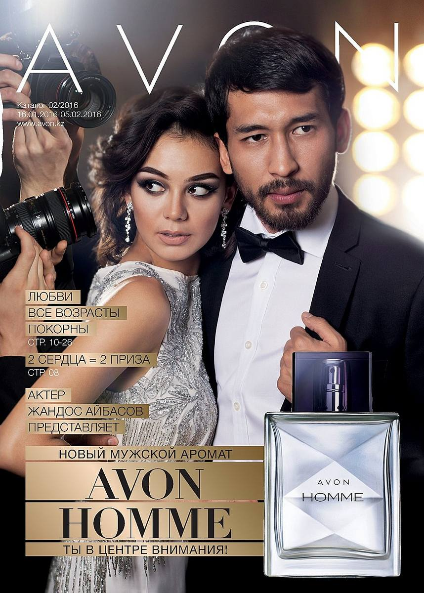 Avon kz каталог чемоданчик для косметики где купить