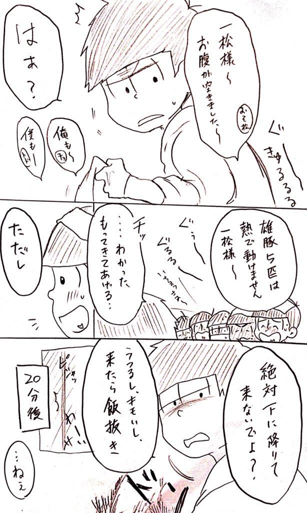 【14話の妄想エピソード】『看病する一松様』※ネタバレ注意