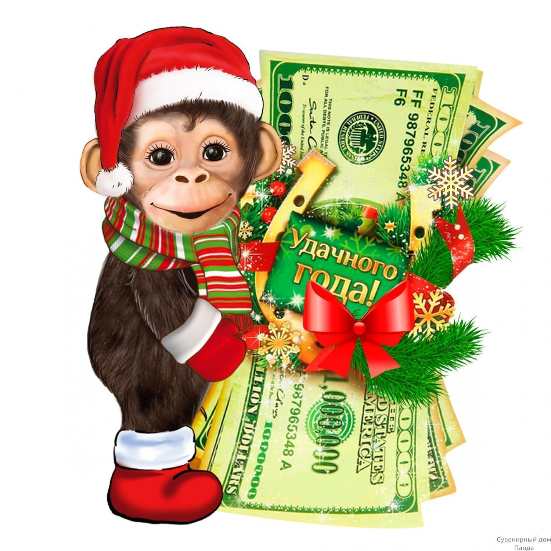 Открытка нового года обезьяны, прикол