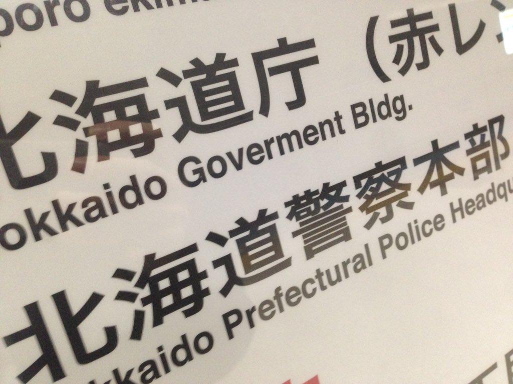 札幌市営地下鉄東豊線さっぽろ駅。これまで何千回と利用してきて本日初めて気づいたが、ホーム案内板の欧文「ガバメント」の綴りが「北海道庁」と「札幌第一合同庁舎」とで異なり、しかも2つとも誤っている。まさかそういう固有名詞ではあるまい。 https://t.co/8DCT1MzcYL