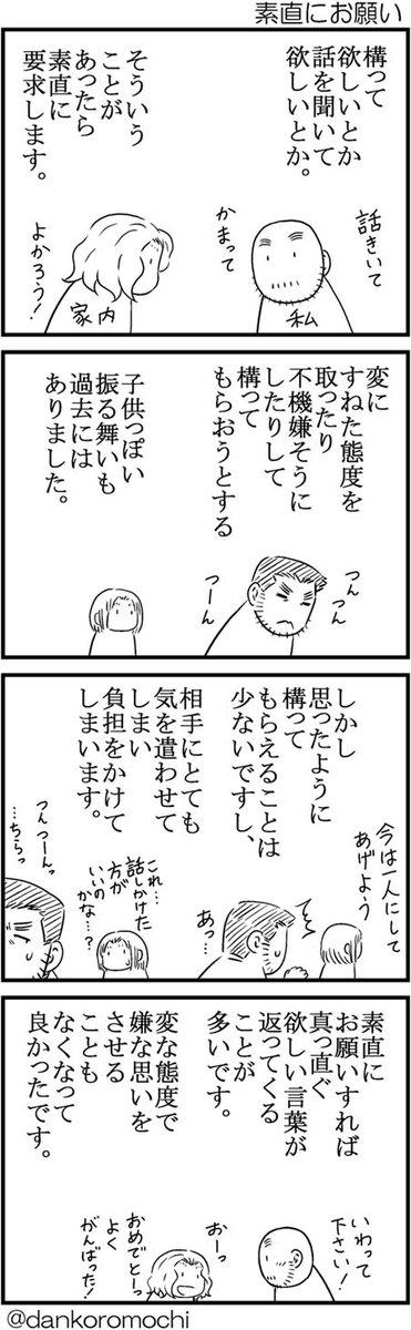 【エッセイ四コマ】素直にお願い
