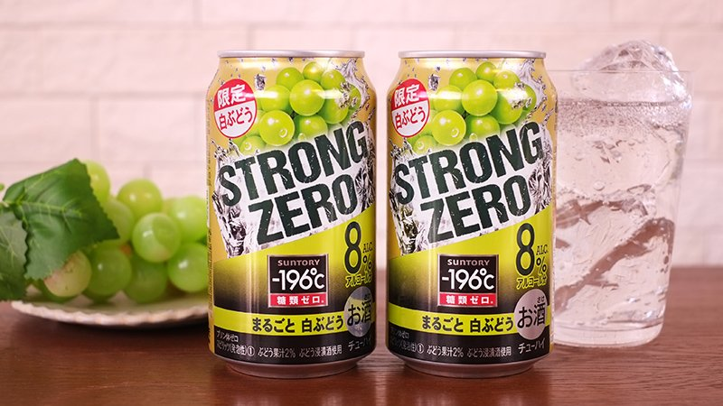 【ストロングシリーズ好きはRT★】「-196℃ ストロングゼロ〈まるごと白ぶどう〉」が期間限定で新発売!ギュッと詰め込まれた白ぶどうの果実感をお楽しみください♪