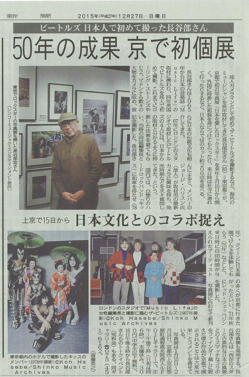 ビートルズを日本人で初めて撮影した長谷部さんの写真を観られる貴重な機会です。200点以上の展示作品の中には、先日訃報の届いたデヴィット・ボウイの写真もあります。皆様ぜひ足をお運びくださいhttps://t.co/yg6OVLU58X https://t.co/lF7Es58DRK