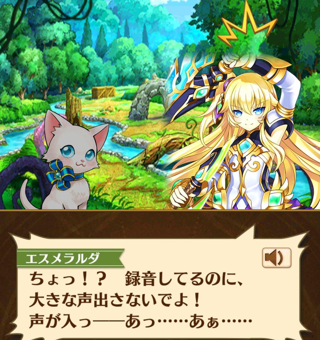 【白猫】モノクロームイベントのエスメラルダが可愛すぎると話題に!意味深なセリフに変な妄想してしまう人が続出wwww【プロジェクト】