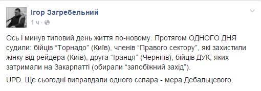 """Следующие этапы блокады Крыма также будут успешны, - комендант лагеря гражданского корпуса """"Азов"""" Краснов - Цензор.НЕТ 4627"""