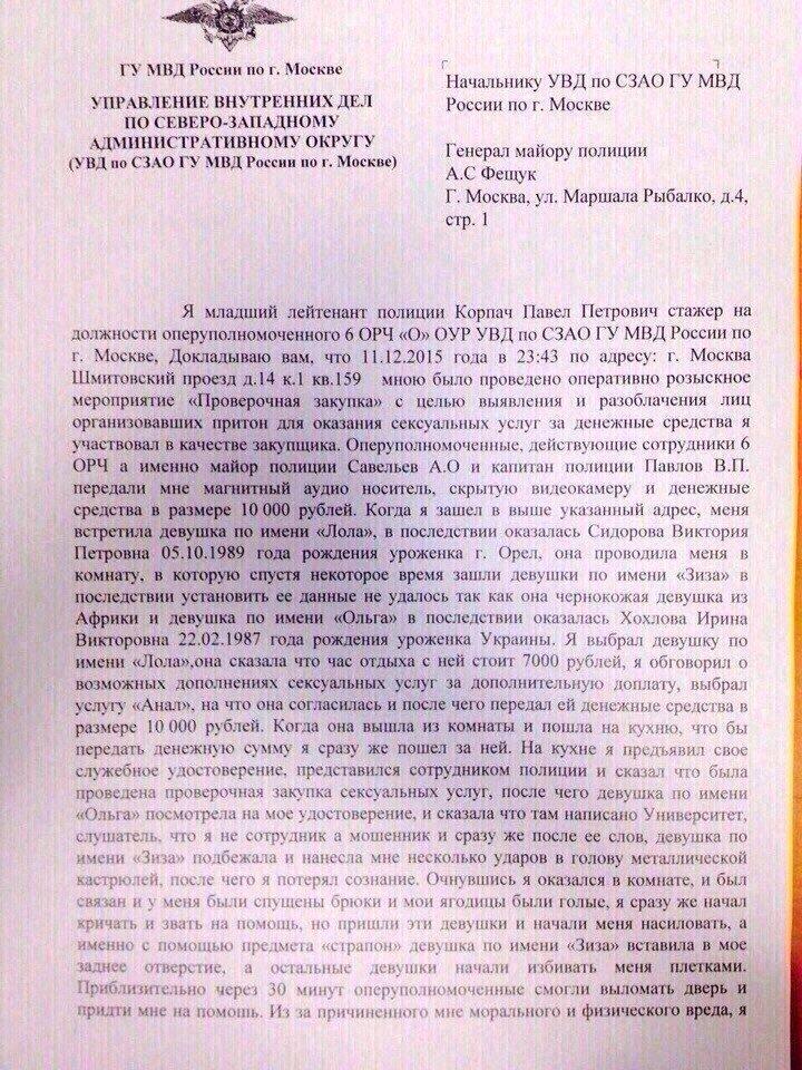 Импорт российской электроэнергии в 2016 году не планируется, - Минэнергоугля - Цензор.НЕТ 9194