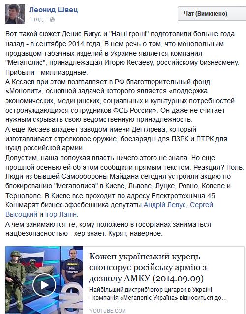 """Антикоррупционная прокуратура и НАБ открыли более 20 уголовных производств, - """"Украинские новости"""" - Цензор.НЕТ 3458"""