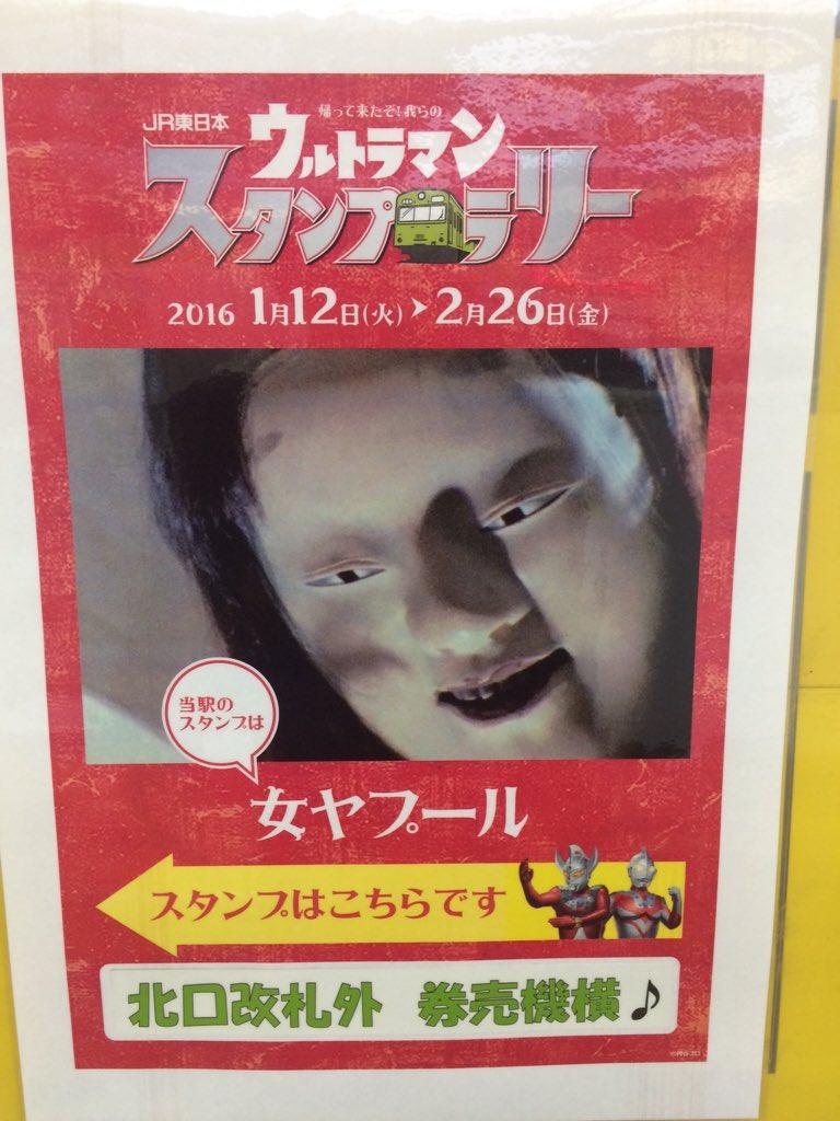 田端駅のウルトラマンスタンプ、これで子ども喜ぶのかよ…