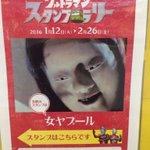 """""""ギャーッ・ギャーッ""""!、ウルトラマンっていうより完全に【楳図かずお】なポスター!"""