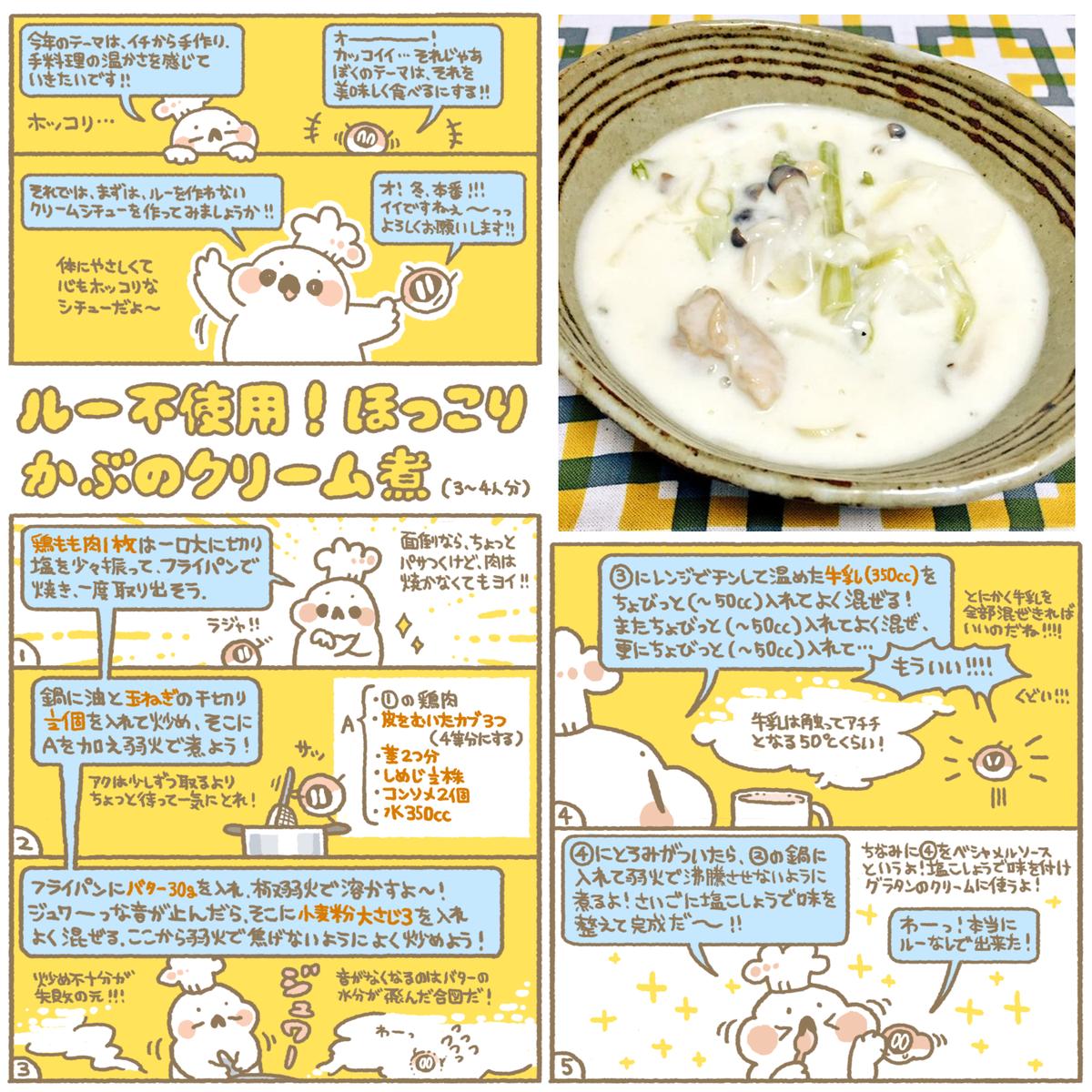 ルー不使用!ほっこり蕪のクリーム煮のレシピまとめました!(OO)ノ