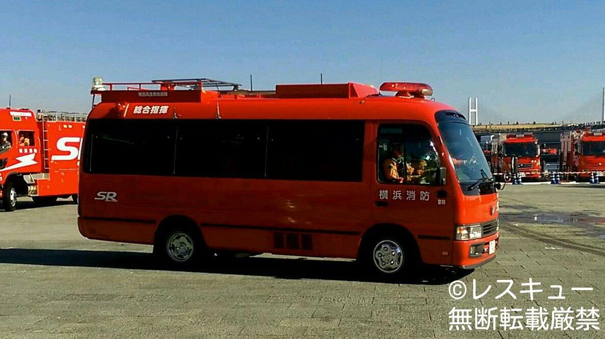 横浜消防出初式2016の収穫3 機動総合指揮車 西消防署はしご隊 35mはしご消防車 SRと広報系の車両群