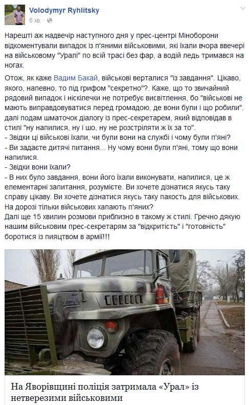 """""""Ты по-прежнему х##ло"""", - львовяне привезли вертеп с Иродом-Путиным к украинским бойцам на передовую - Цензор.НЕТ 1892"""