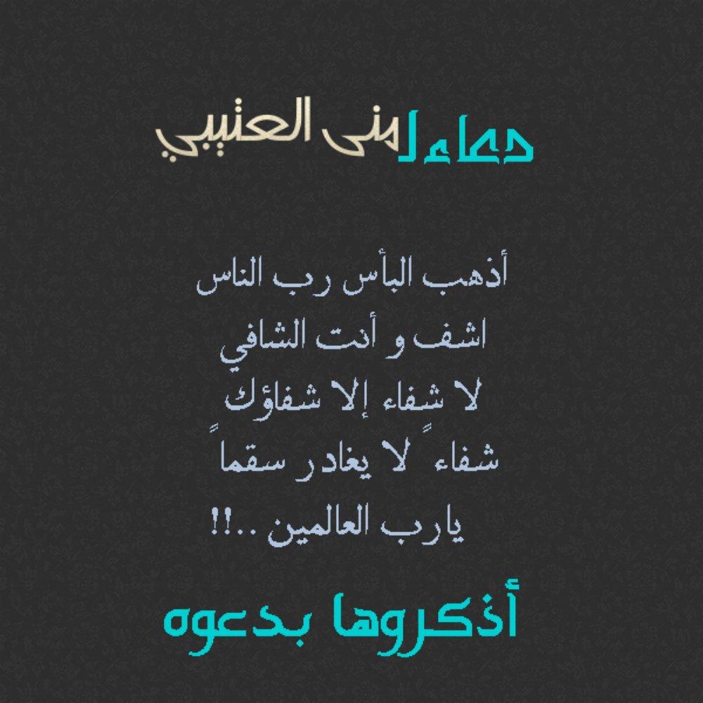 اللهم شفاء لا يغادر سقما تويتر