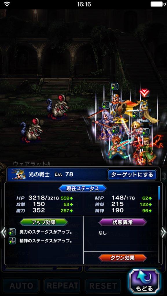 【FFBE】光の戦士の固有アビリティ「シャインウェーブ」強すぎじゃね?神殿のネズミに撃ってみた結果wwww【ブレイブエクスヴィアス】
