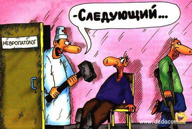 Смешные картинки врачи неврологи, днем