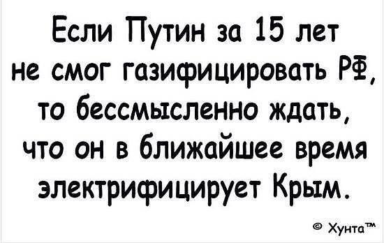Россия запустила в оккупированном Крыму дополнительную газотурбинную электростанцию - Цензор.НЕТ 7125