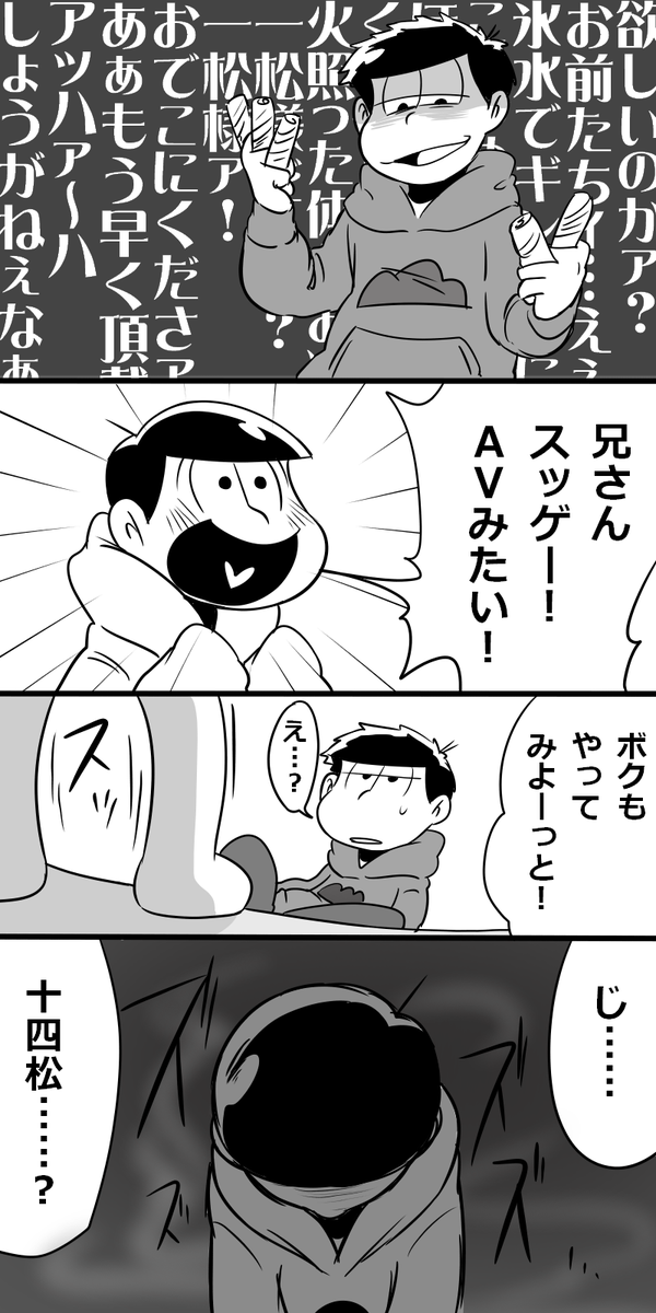 『超絶ドドS十四松様』