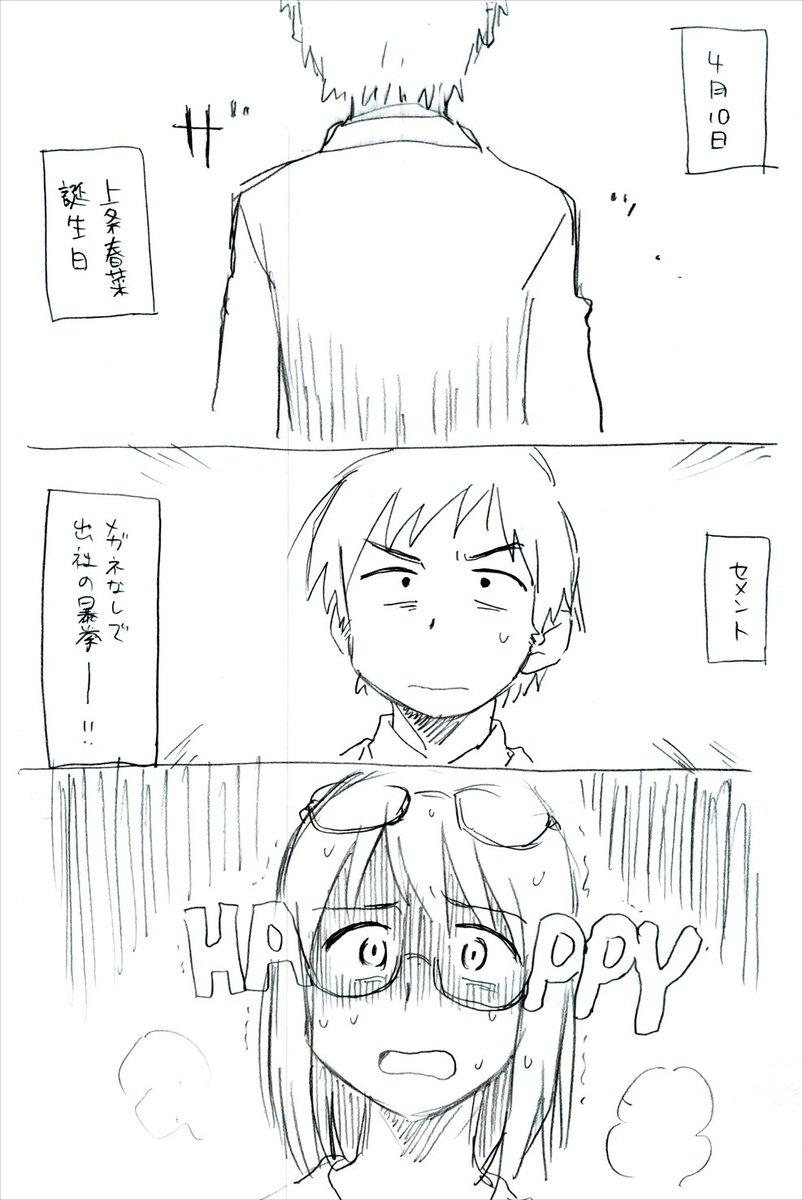 いつかの上条春菜誕生日の漫画です。 https://t.co/FrJMlmVMWB