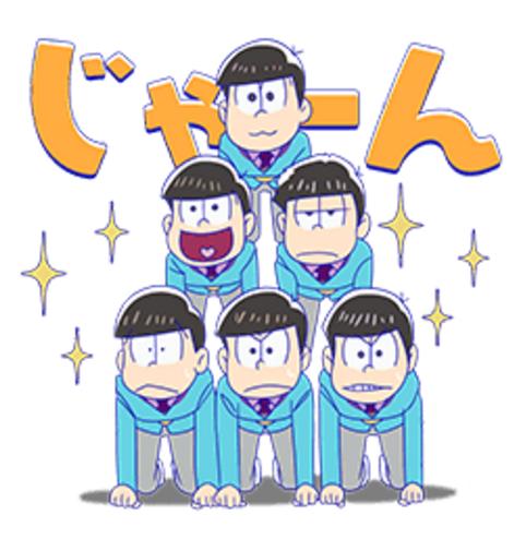 おそ松さんスタンプ! pic.twitter.com/Uw7uzsdd4b
