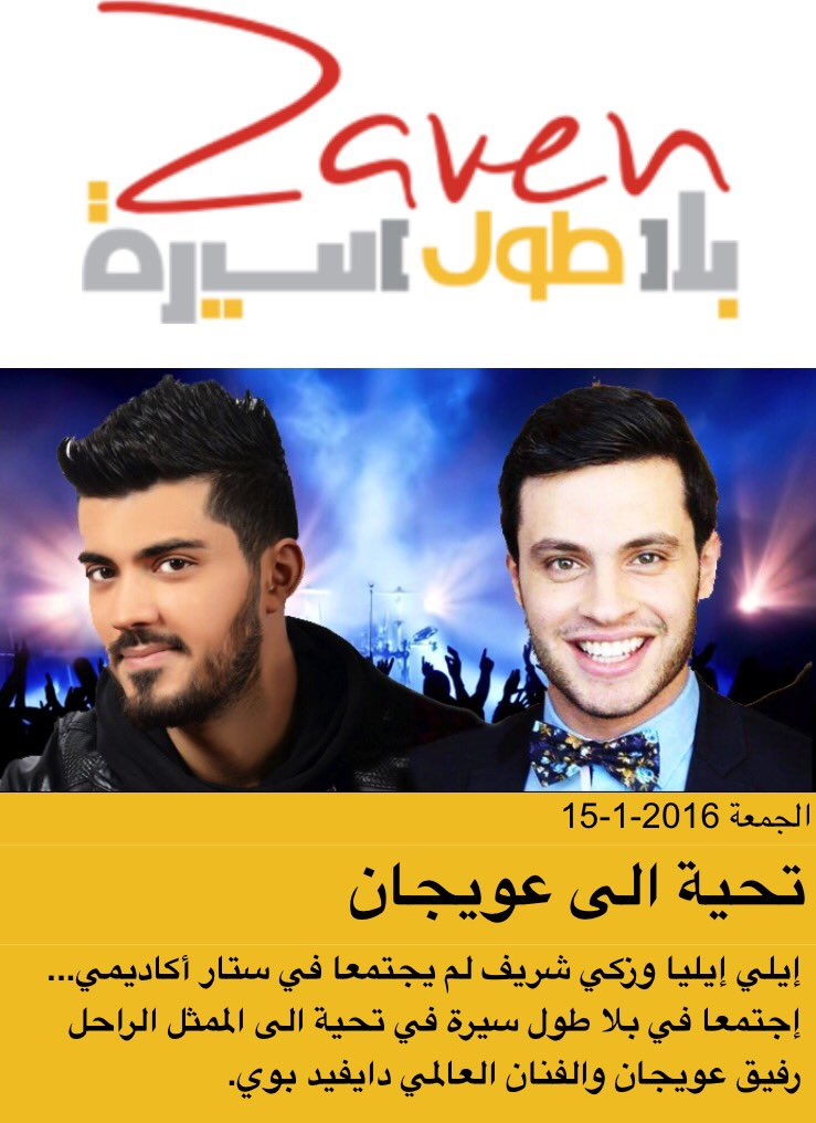 To the fans of @zakichreif & @Elie_EOfficial because of ur love they'll be my #meetmyfriend special this month.
